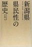 新潟県県民性の歴史